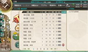 熊野轟沈 (4)