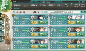 第六駆逐艦隊