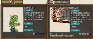 家具20140108 (3)