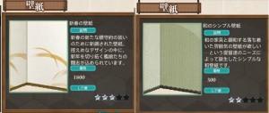 家具20140108 (5)
