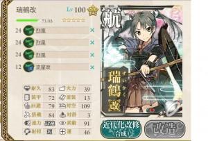 瑞鶴100