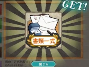 ケッコンカッコカリ (1)