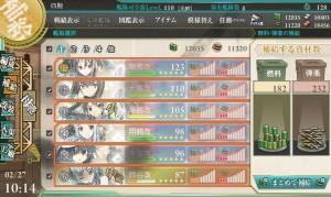 5-4 空母系補給