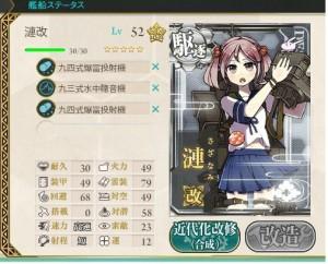 駆逐・軽巡 1-5装備例
