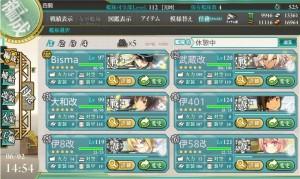 5-5 潜水艦ルート編成