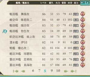 艦隊練度20141111 (8)