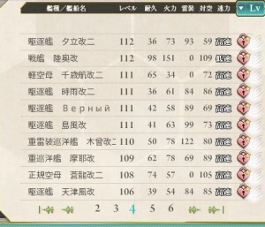 艦隊練度20141111 (4)