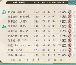 艦隊練度20141111 (1)