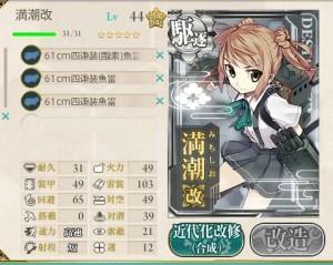駆逐艦カットイン