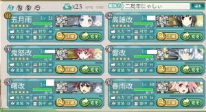 随伴護衛艦隊編成例