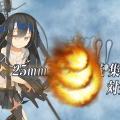 対空カットイン射撃エフェクト
