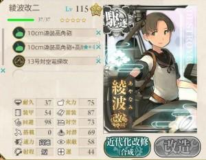 駆逐艦対空カットイン