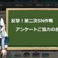 アンケートのお願い(SN作戦)