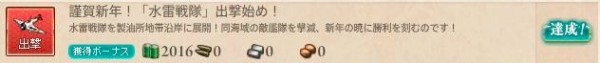 謹賀新年!「水雷戦隊」出撃始め! クエ画像