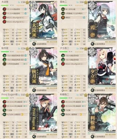 E-6ギミック3 第二艦隊