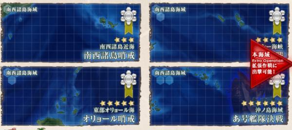 握れ 南西 の を 艦 海域 これ 制海権 諸島